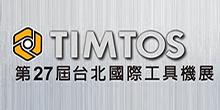 TIMTOS 2019台北國際工具機展